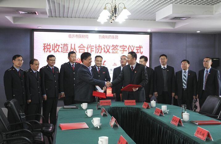 臨沂市國稅局與魯南制藥集團簽署《稅收遵從合作協議》