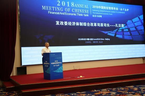 2018中国财经智库年会举行