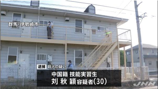 群马县发生一起中国同胞残杀案