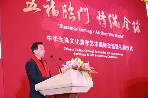 中华生肖文化美学艺术国际交流暨礼赠仪式举行