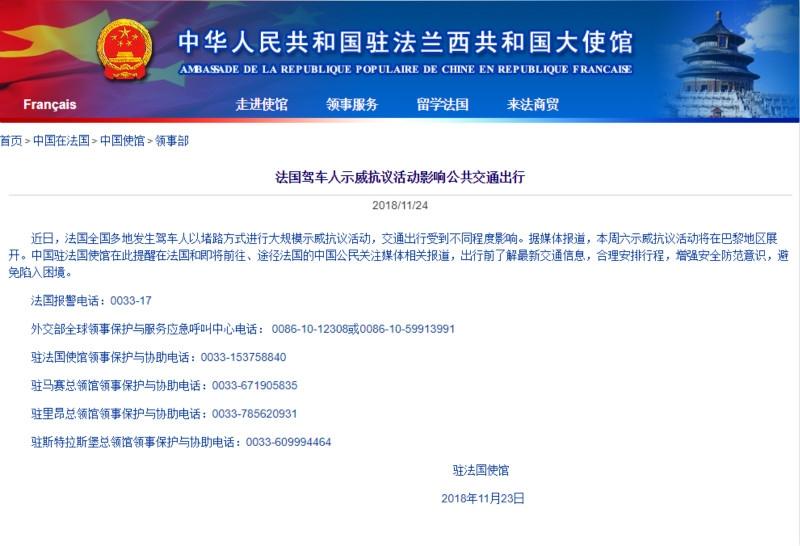 中国驻法使馆提醒:法国驾车人示威抗议活动影响公共交通出行