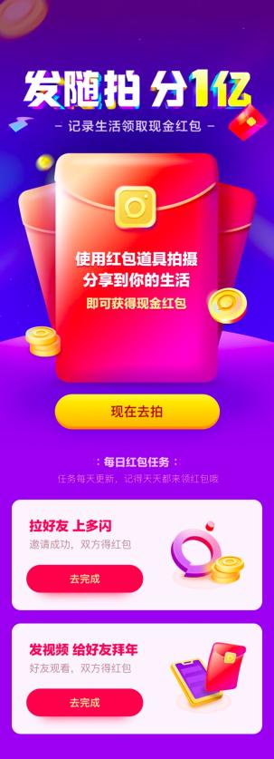 关晓彤入驻视频社交app多闪 一起视频拜年