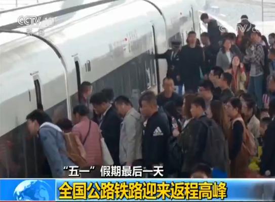 全国公路铁路迎来返程高峰 拥挤度约为平日6倍