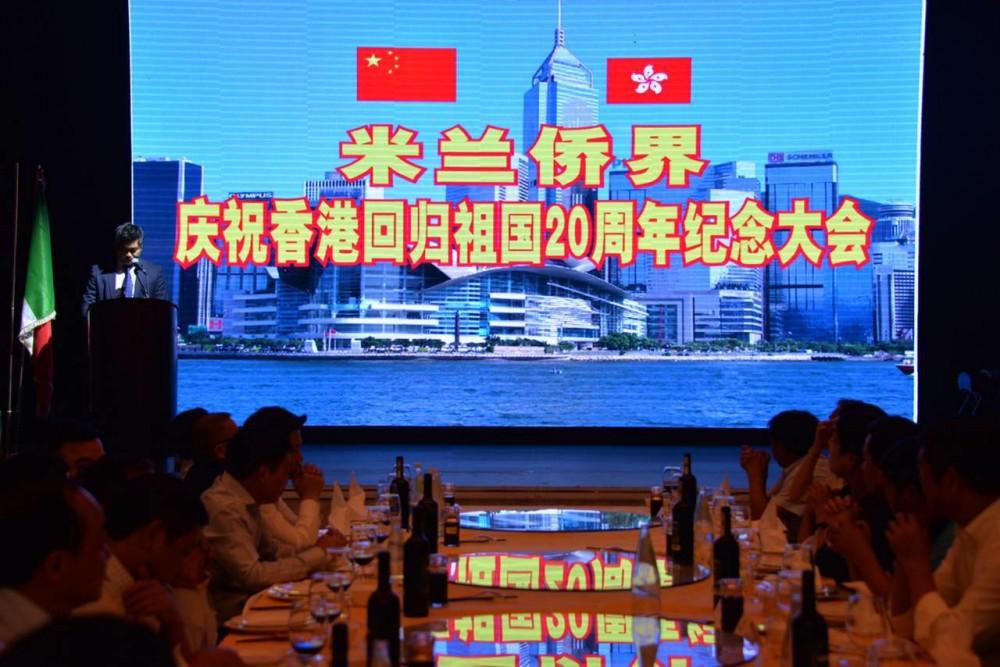 米兰侨界隆重举行庆祝香港回归祖国20周年大会