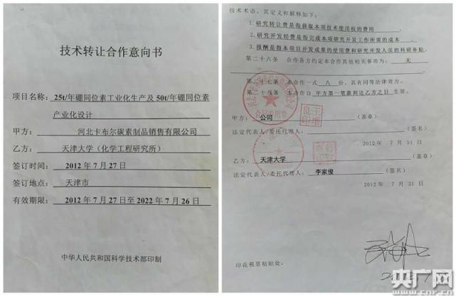天津大学回应技术团队被指学术造假:正走法律程序