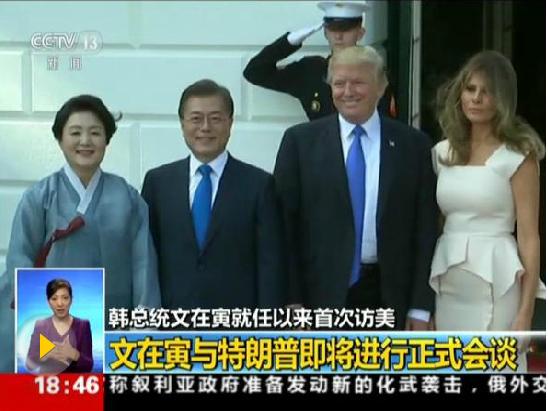 美韩就驻韩美军费用等讨价还价 特朗普:亏了