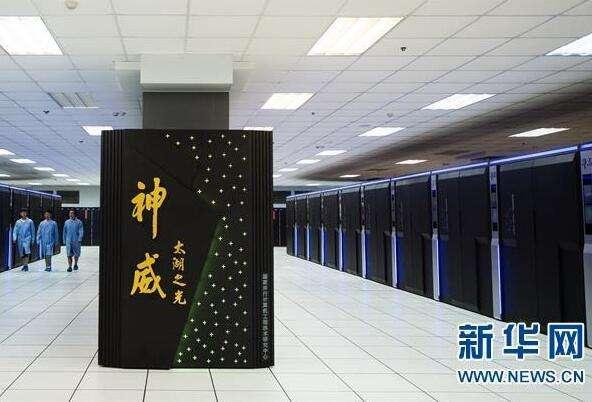 我国下一代超算原型机开工 性能比太湖之光高8倍