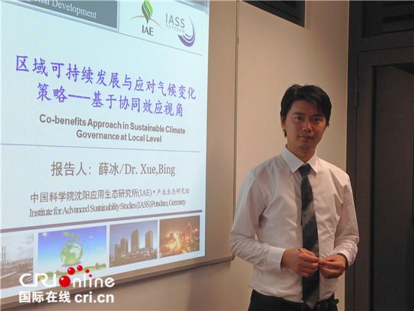 中国留德学者的目标:把科研成果写在祖国大地上