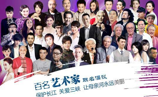 """百名艺术家先声倡议 """"保护长江 关爱三峡"""""""