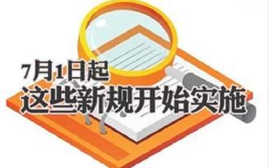 7月1日起一批新规实施:身份证、公积金都可异地办理