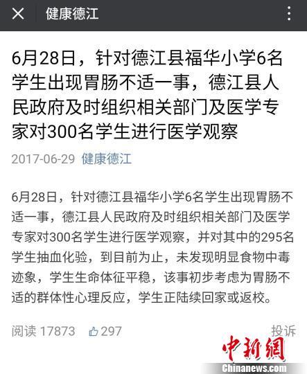 贵州一学校疑现食物中毒 当地称学生肠胃不适引起