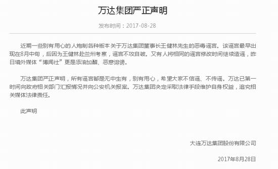 万达集团声明:别有用心的人炮制王健林恶毒谣言