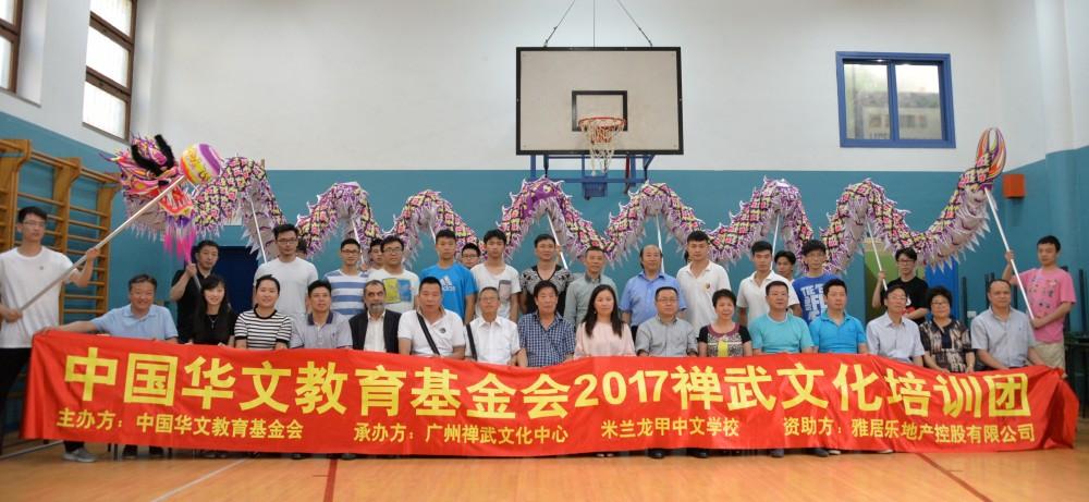 2017禅武文化培训团在意大利米兰开班