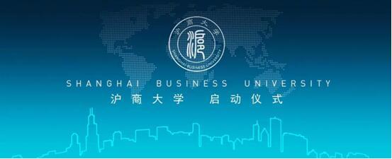 中国沪商大学耀世起航