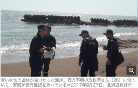 北海道现女性遗体 部分腐烂穿着似中国失联教师