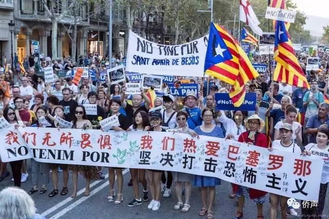 巴塞罗那举行反恐大游行:近百名华人参与其中