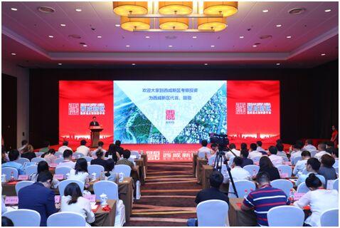 西咸新区(北京)总部经济招商推介会在京举行