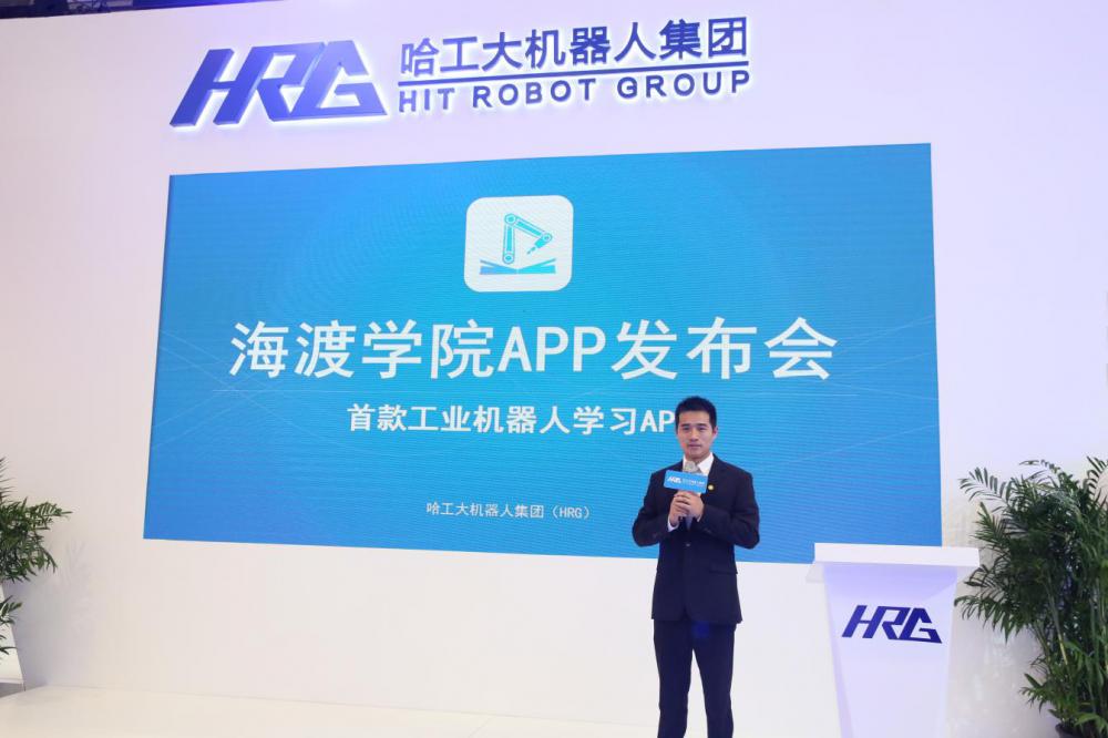 """国内首款工业机器人学习APP""""海渡学院""""正式发布"""