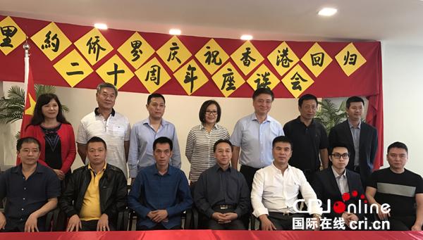 巴西里约侨界举行庆祝香港回归二十周年座谈会