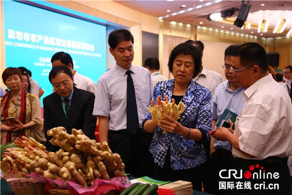 潍坊市农产品区域公用品牌发布会在京召开