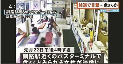 日本警方发现疑似中国失联女教师遗体 正确认身份