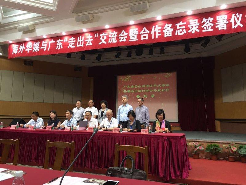 广东省侨办与欧洲华语广播电台签署外宣合作备忘录