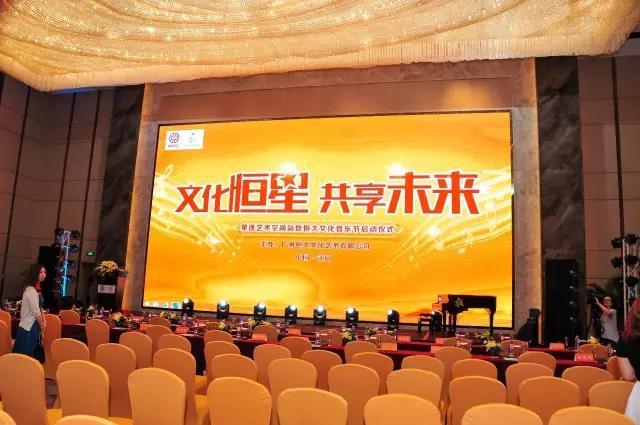 星逸艺术空间站暨恒大文化音乐节启动仪式在江门市举行