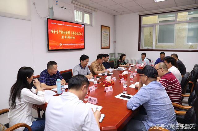 电影《安全的名义》剧本研讨会在京举行
