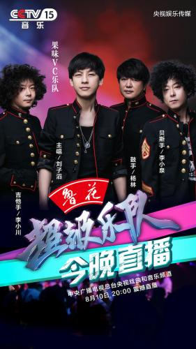 果味VC张恒远同台开唱《超级乐队》
