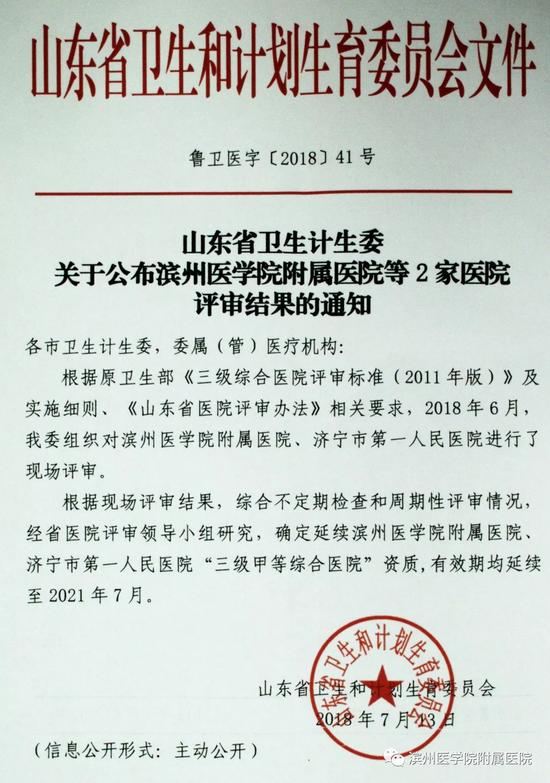 滨州医学院附属医院通过三级甲等医院复审