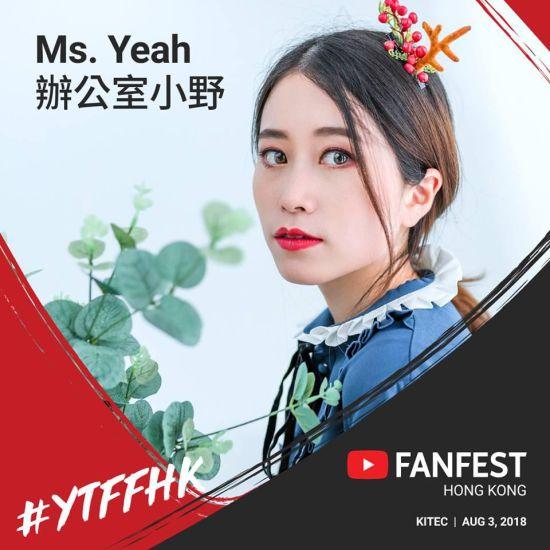 洋葱集团办公室小野再登YouTube FANFEST