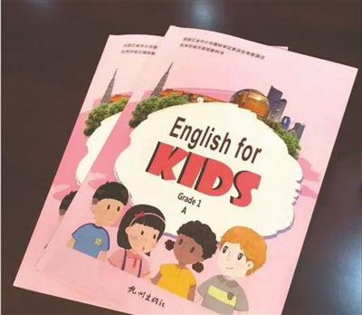 米乐英语外教为杭州小学英语改革点赞