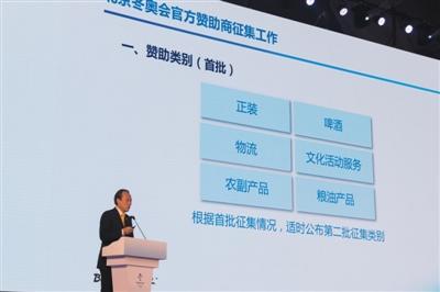 北京冬奥会官方赞助商征集正式启动