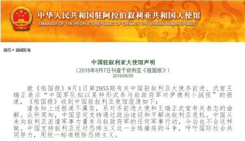 中国驻叙使馆:叙媒报道中国军队介入叙局势不属实