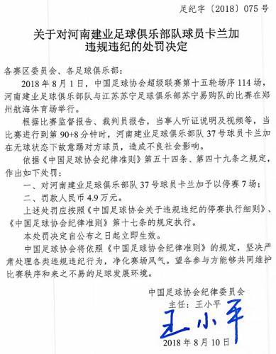 河南建业外援卡兰加因无球状态下踢人被禁赛7场