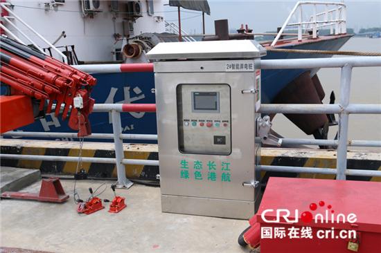 【大江奔流——来自长江经济带的报道】推进长江绿色岸电使用 合力在行动