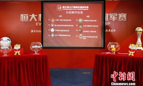 国际足球冠军赛在广州抽签 19家豪门梯队角逐