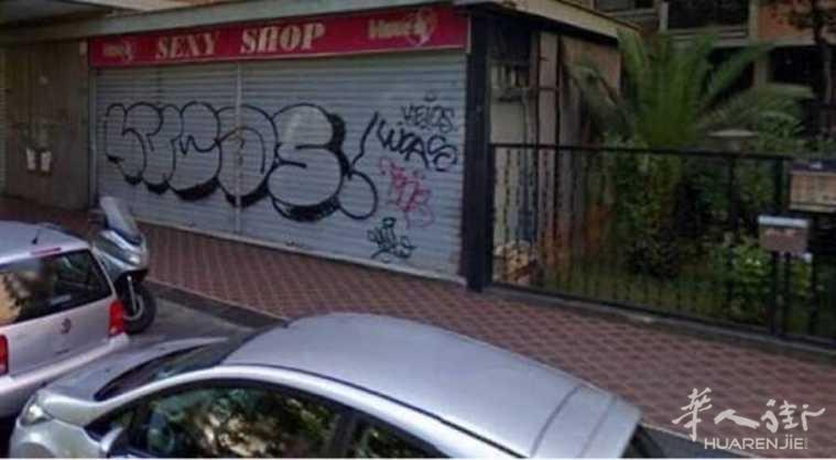 罗马成人用品店被劫,劫匪抢走400欧元外加一个振动棒!