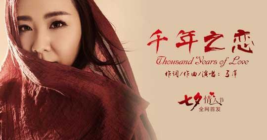 唱作人弓萍新歌发布 展现唯美大气风格