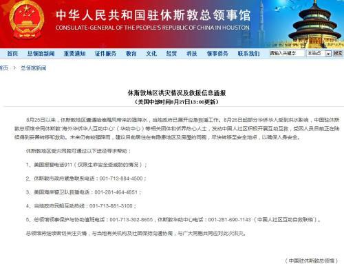 中国驻休斯敦总领馆发布休斯顿洪灾情况及救援信息