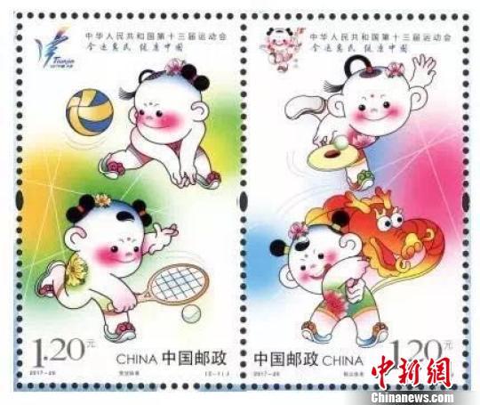 《中华人民共和国第十三届运动会》纪念邮票正式发行