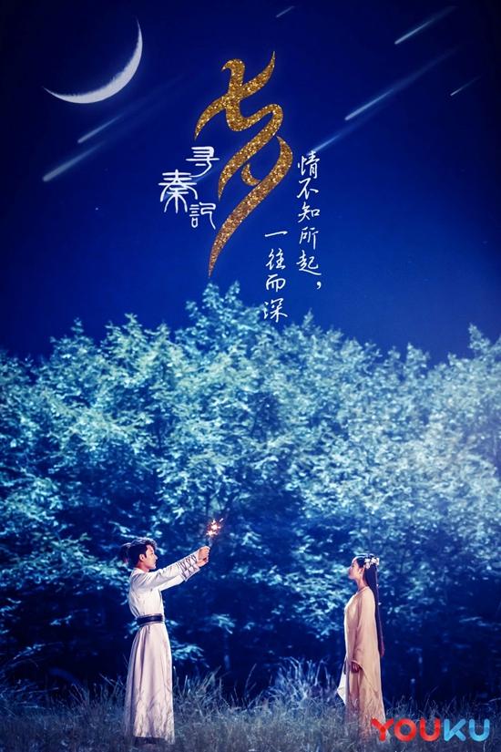 《寻秦记》告白版剧照 陈翔版项少龙坠入爱情迷局