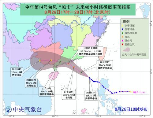 """台风""""帕卡""""逼近广东 中央气象台发布橙色预警"""