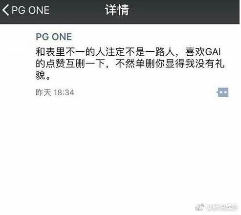 《中国有嘻哈》选手搞事情!PG ONE和GAI互骂