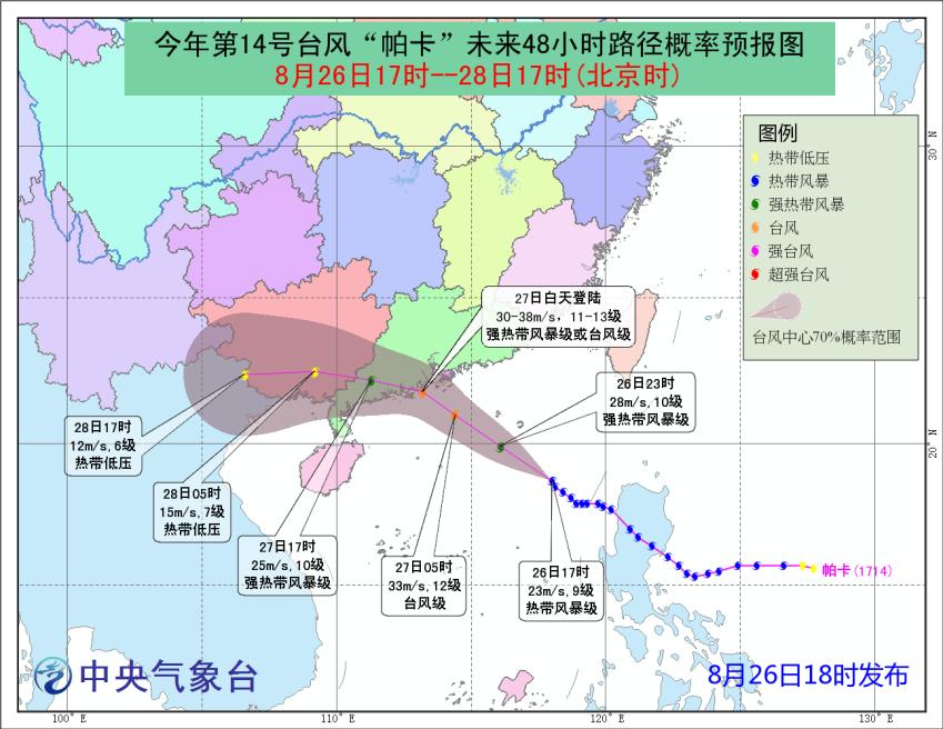 """台风""""帕卡""""将影响华南 华北黄淮等地将有降水"""