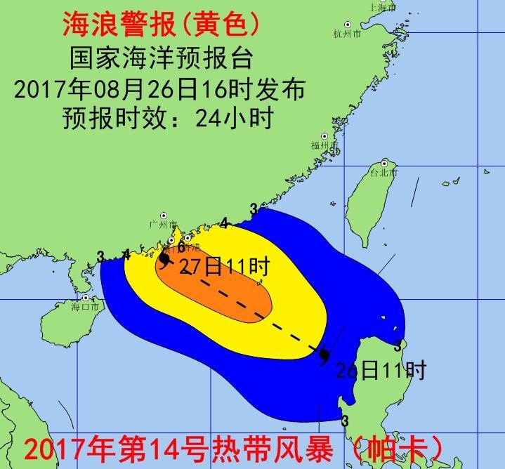 """台风""""帕卡""""明日登陆 国家海洋局启动三级应急响应"""