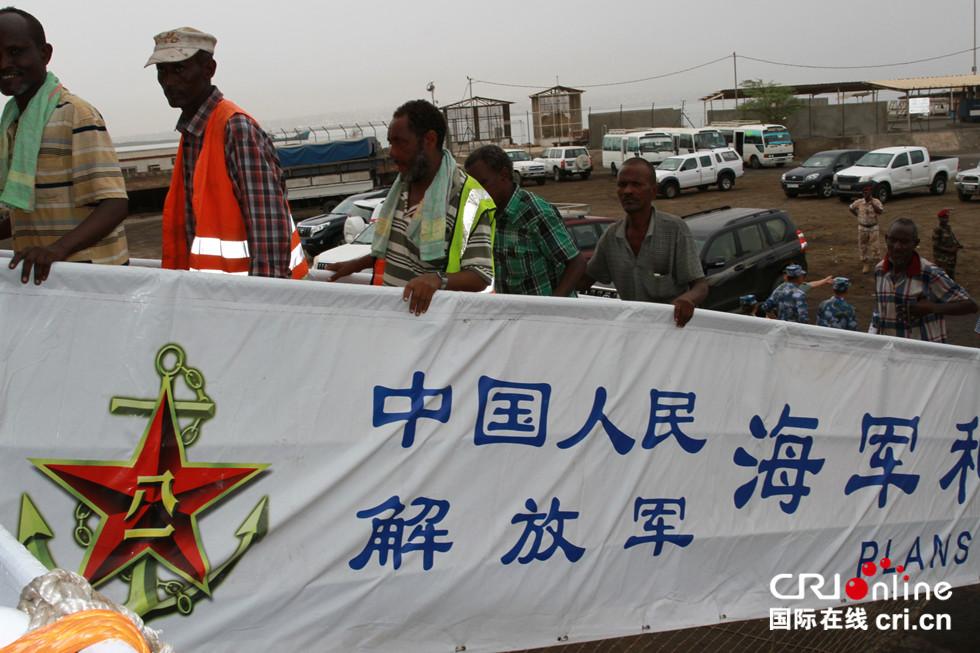 """中国海军""""和平方舟""""号医院船为吉布提人排忧解难"""