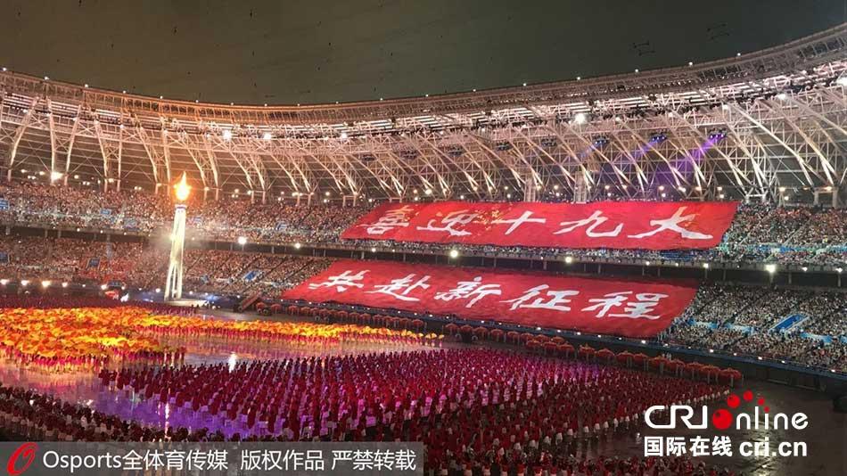 第十三届全国运动会开幕式圣火点燃