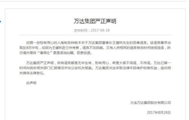 万达发声明否认王健林携全家离境被扣留
