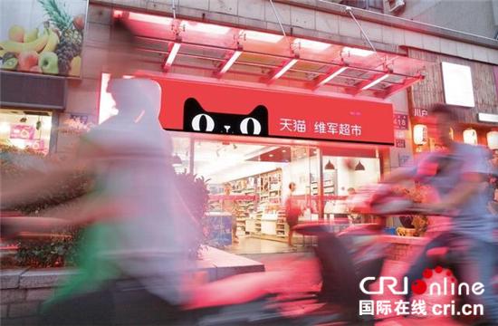 阿里新零售布局进社区 万家街边小店年内将变线下天猫